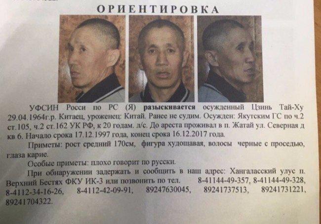 Из якутской колонии сбежал заключенный