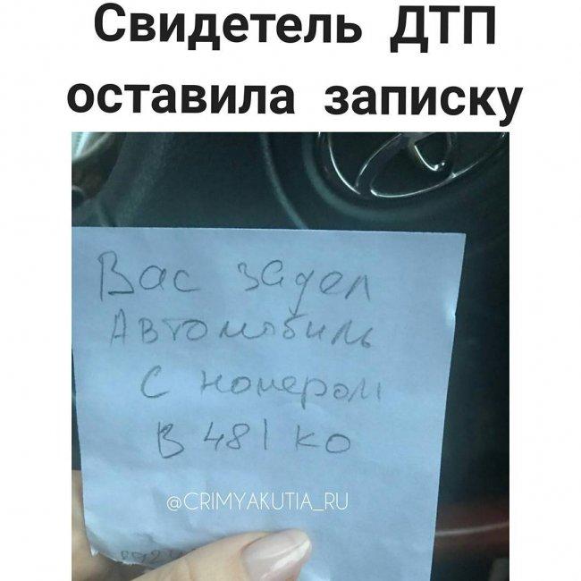 В Якутске свидетель ДТП сфотографировал виновника и оставил записку